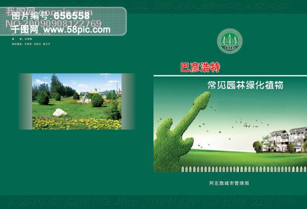 园林绿化图册封面设计免费下载