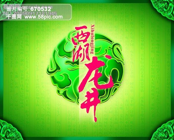 西湖龙井茶包装设计师DVD01psd素材免费优秀平面设计构成作业图片