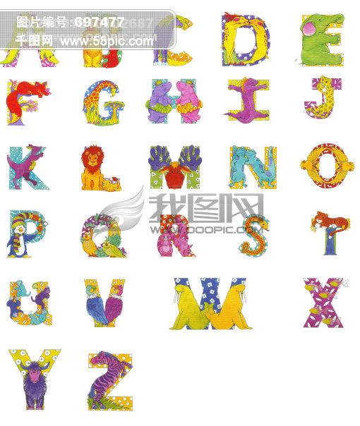 变形字母 卡通图图片