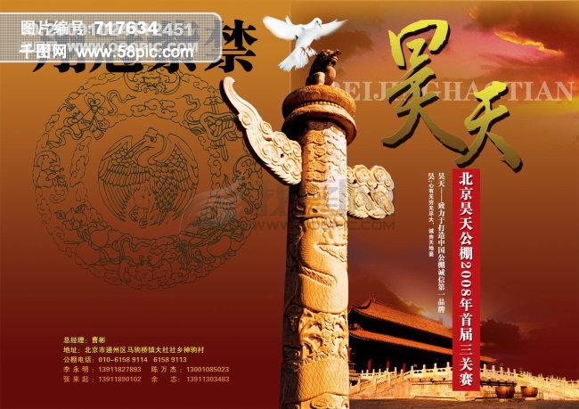 信鸽公棚折页海报免费下载-千图网www.58pic