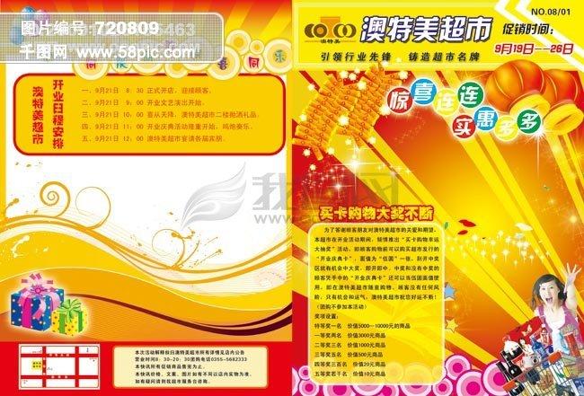 超市dm单封面模板海报免费下载-千图网www.58pic.com