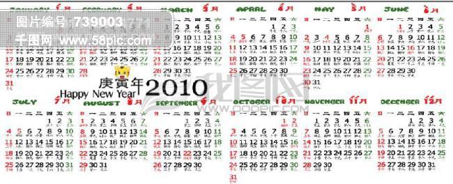 台历模板 已经排好的2010年方形日历条模板  psd 2010台历模板