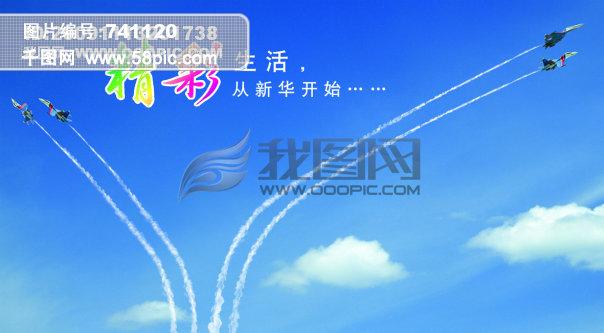 飞机 画册 海报设计素材 飞行表演
