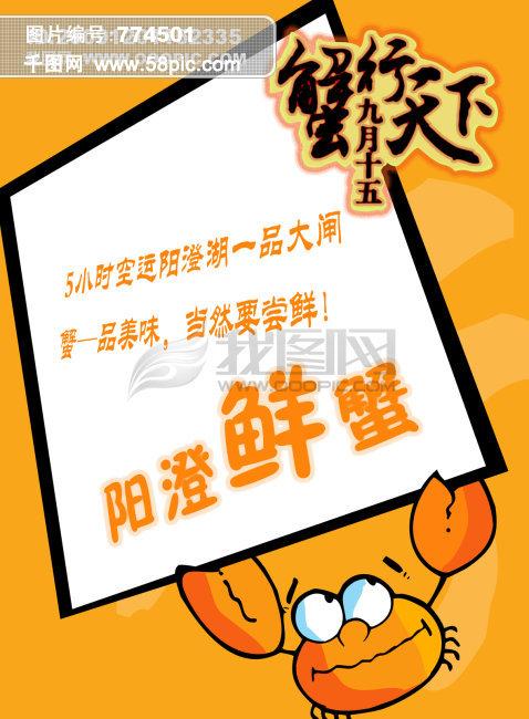 pop海报广告模板 海报 x展架 展板展架       螃蟹pop 海鲜pop