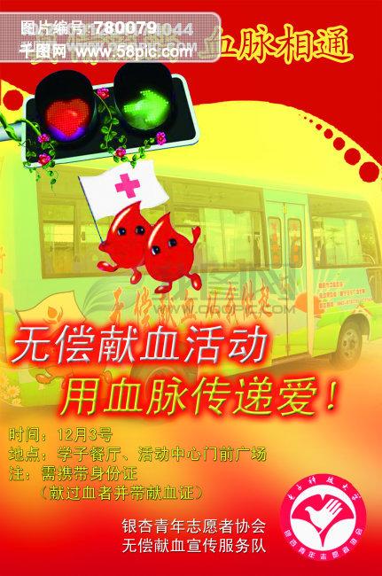 无偿献血公益活动海报 分层psd文档