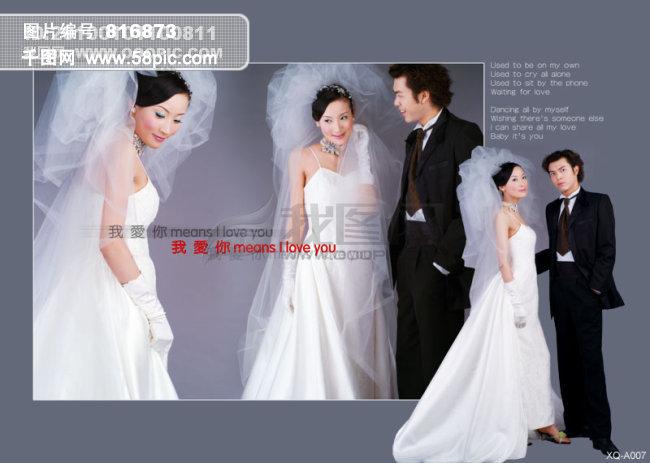 婚纱照模板psd素材免费下载
