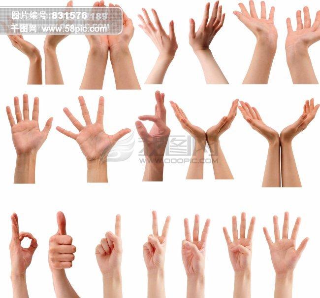 各种手势动作