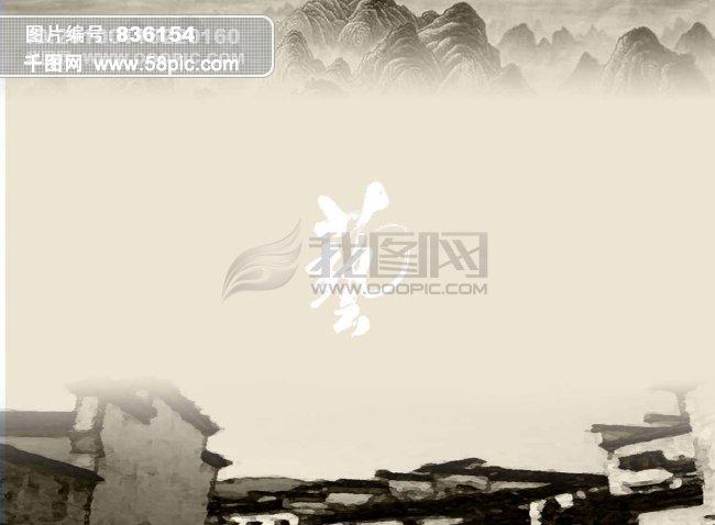 精美水墨画背景海报免费下载-千图网www.58pic.com图片