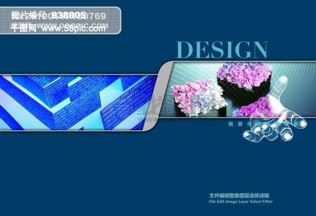 科技画册封面设计模板psd素材免费下载-千图网www.58.