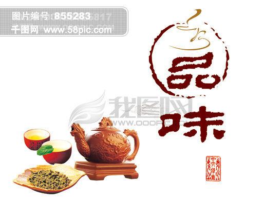茶壶茶杯茶叶图片