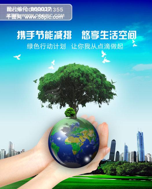 保护环境公益广告图片