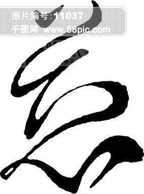 慈矢量图免费下载-千图网www.58pic.com