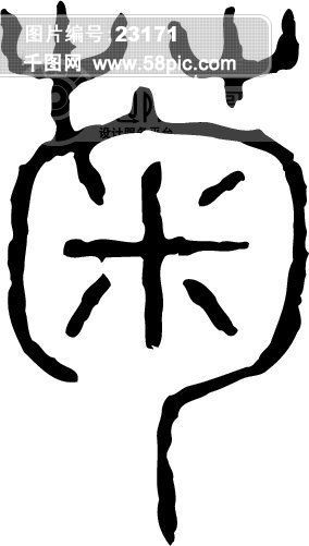 菊在线制作图片加字