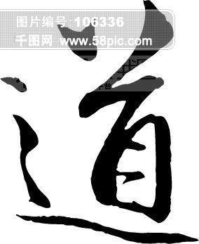 字道字书法-道 字
