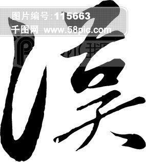 汉�y��:g6�^iY�j_汉
