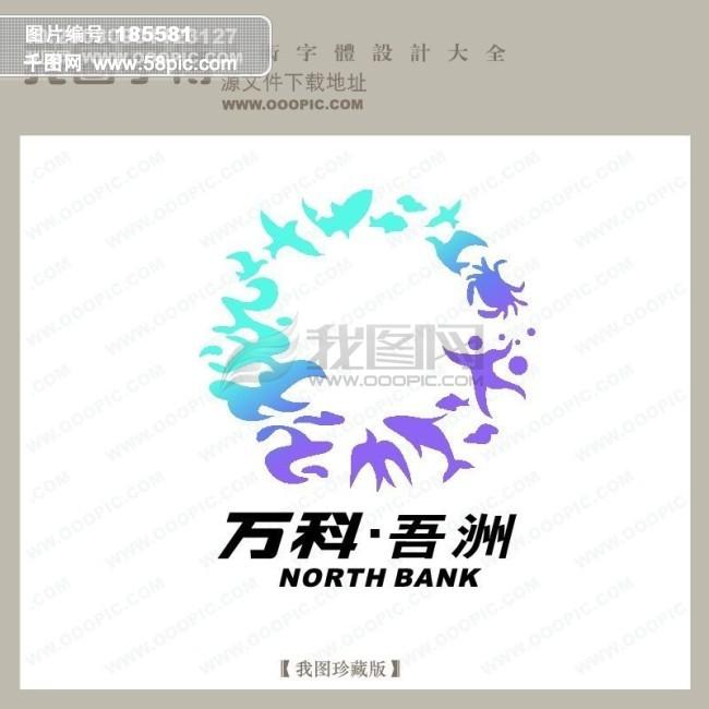 首页 最新素材 矢量图 艺术字 房地产矢量logo 万科吾洲  加载中.