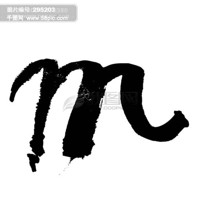 m 英文 水墨 书法 艺术 字母 英文艺术字体