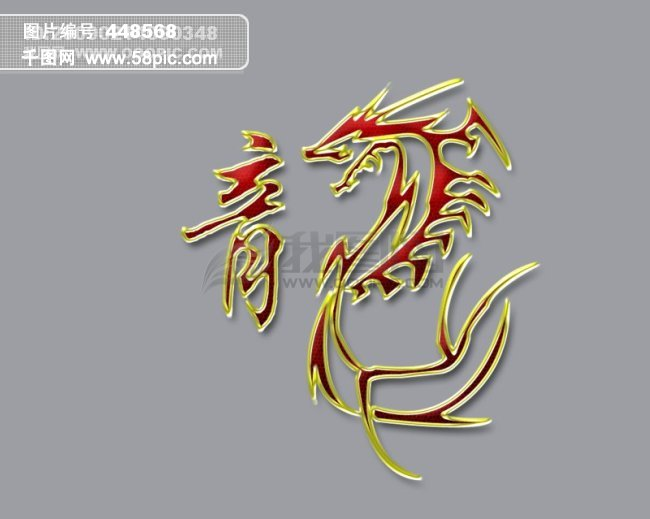 金色龙 艺术字 字体设计