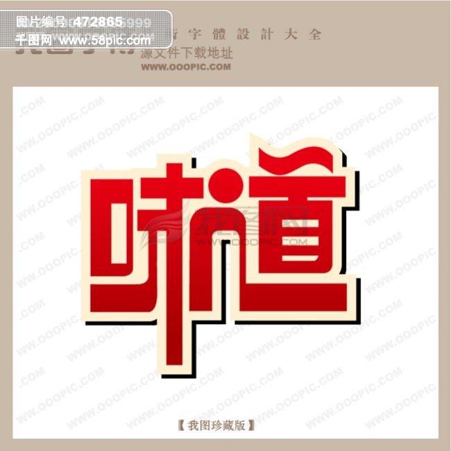 味道 中文现代艺术字 商场艺术字 吊旗艺术字 创意艺术字图片