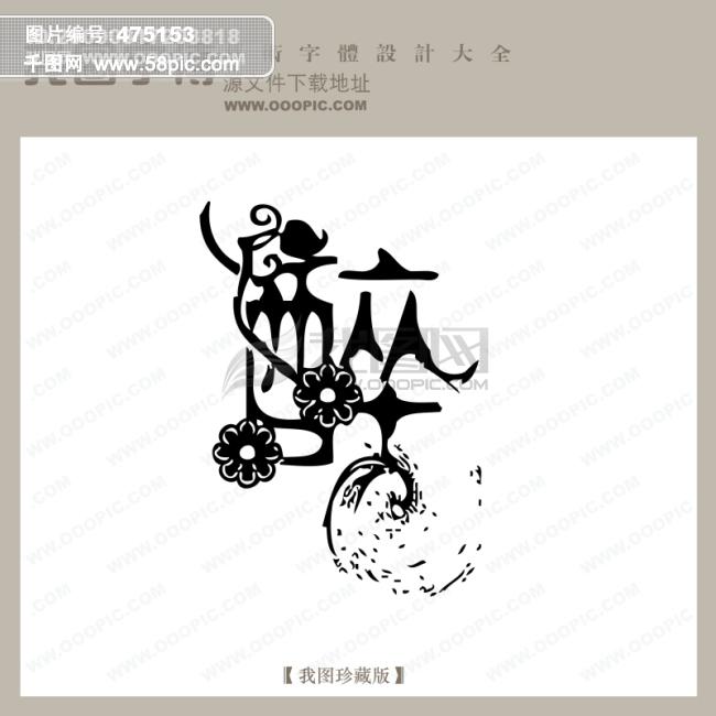 中文现代艺术字_中国字体设计图片