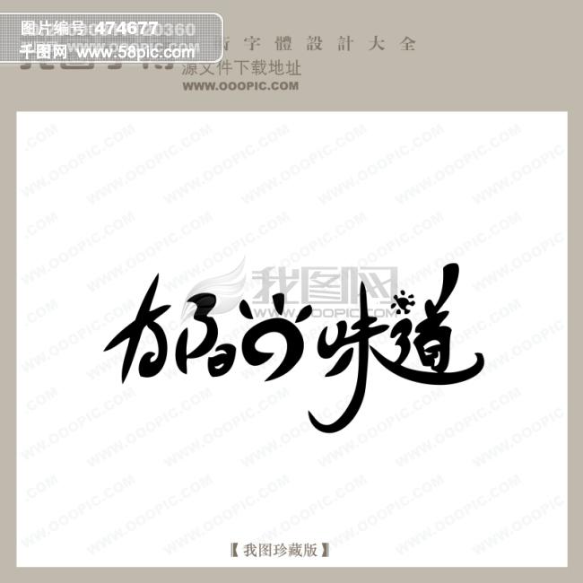 太阳的味道_中文现代艺术字_创意美工艺术字下载图片