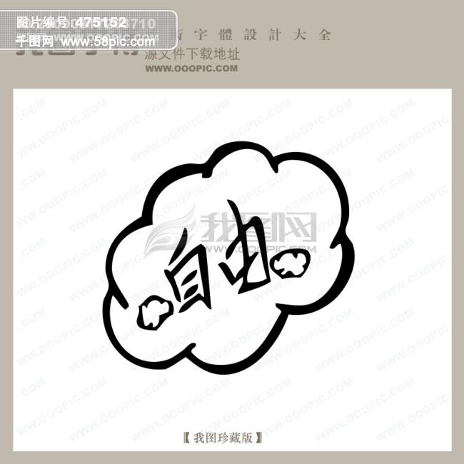 自由_中文现代艺术字_中国字体设计_365外围收不到邮件_外围、365_外围365官网多少美工艺术字下载图片