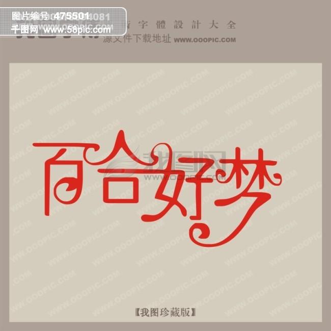 百合好梦_创意艺术字_艺术字设计
