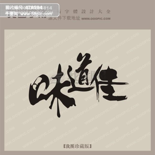 味道佳_商场艺术字_中文古典书法_中国字体设计图片