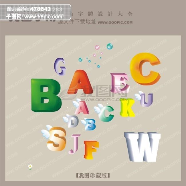 3D字母 英文艺术字体 艺术字体下载矢量图免费下载 千图网图片
