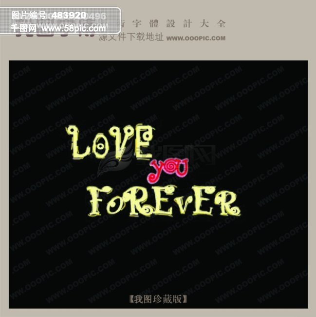 love you forever_艺术字设计图片