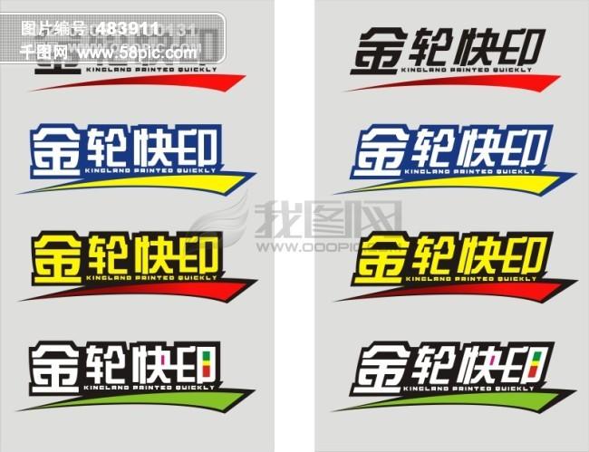 金轮快印_概论设计 艺术字设计_创意字体字矢广告设计艺术基础图片