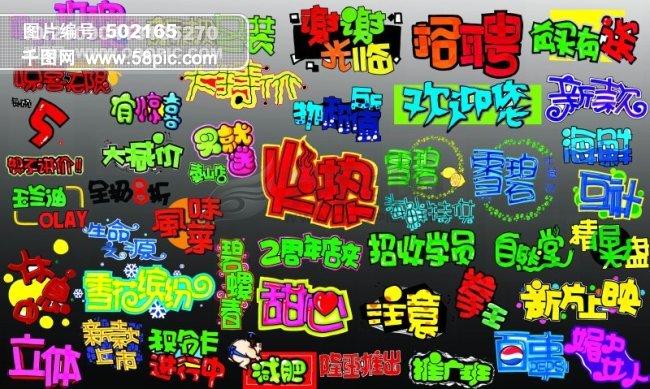 瑰 PSD分层素材 其它 中文字体 字体下载 源文件库 200DPI