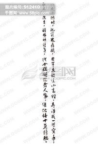 中秋节印章 中国书法 艺术字设计 非主流字体 艺术字图片