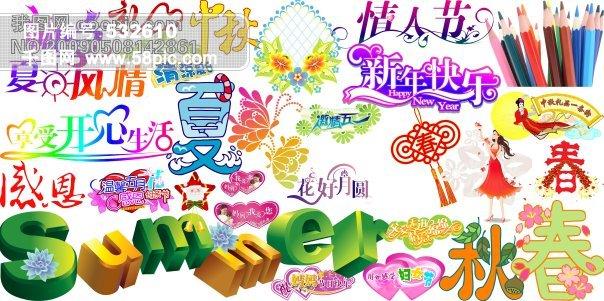 75dpi psd ps艺术字 艺术字制作 艺术字转换 在线艺术字 字体设计图片