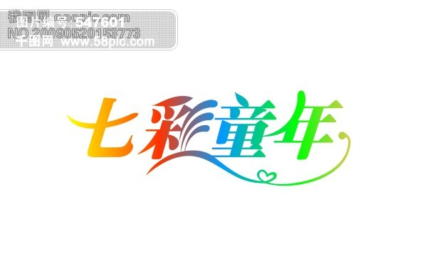 七彩童年字体设计 艺术字下载  设计字体下载 字体下载 字体转换图片