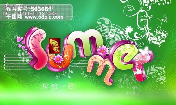 summer花型字体设计