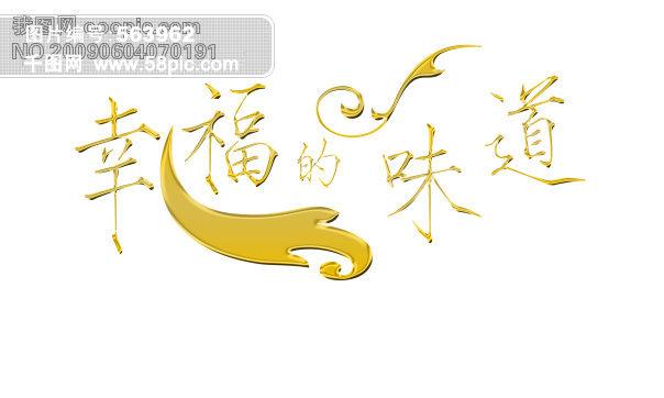 幸福的味道字体设计  艺术字体设计 在线字体设计 设计字体下载 字体图片