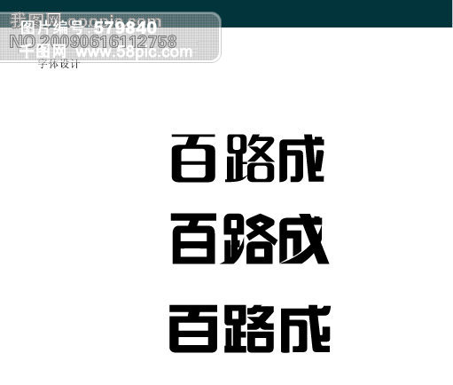 百 字体设计