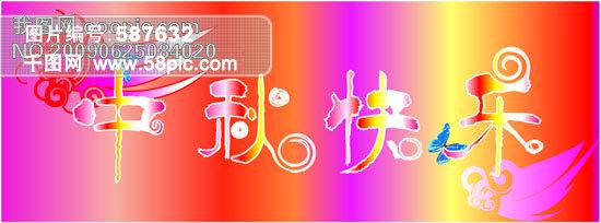 中秋快乐 艺术字 字体设计 中秋快乐时尚背景矢量素材图片