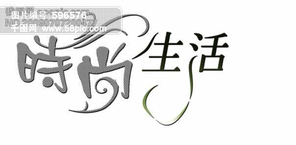 字体转换 中文字体设计 个性字体设计 设计字体库 logo字体设计 艺术图片