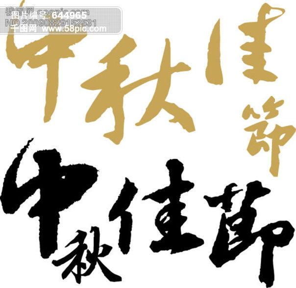 书法字 中秋节